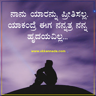 sad man feeling love quote in kannada