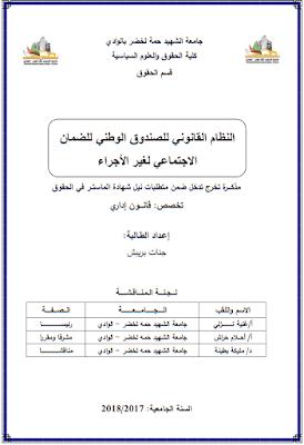 مذكرة ماستر: النظام القانوني للصندوق الوطني للضمان الاجتماعي لغير الأجراء PDF