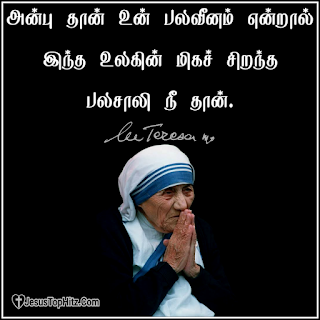 Mother teresa quotes tamil