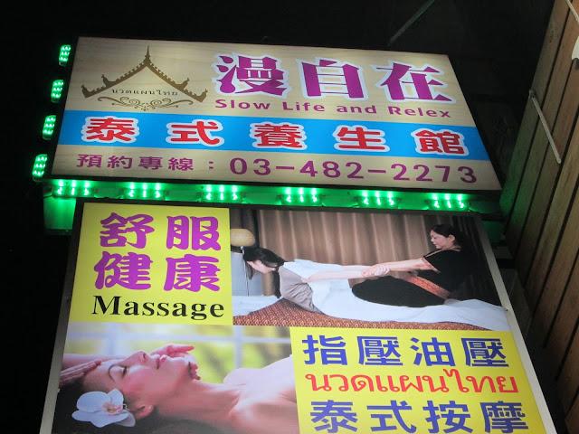 漫自在-泰式養身館-埔心泰式按摩 plus + yangmei thai massage :平鎮泰式按摩!純泰國人
