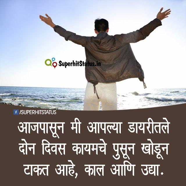 Marathi Attitude Whatsapp Status मराठी स्टेट्स Image Pics
