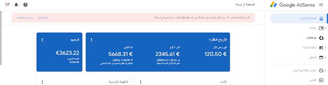 هذه صورة لارباح من النترنت في حسابنا جوجل ادسنس