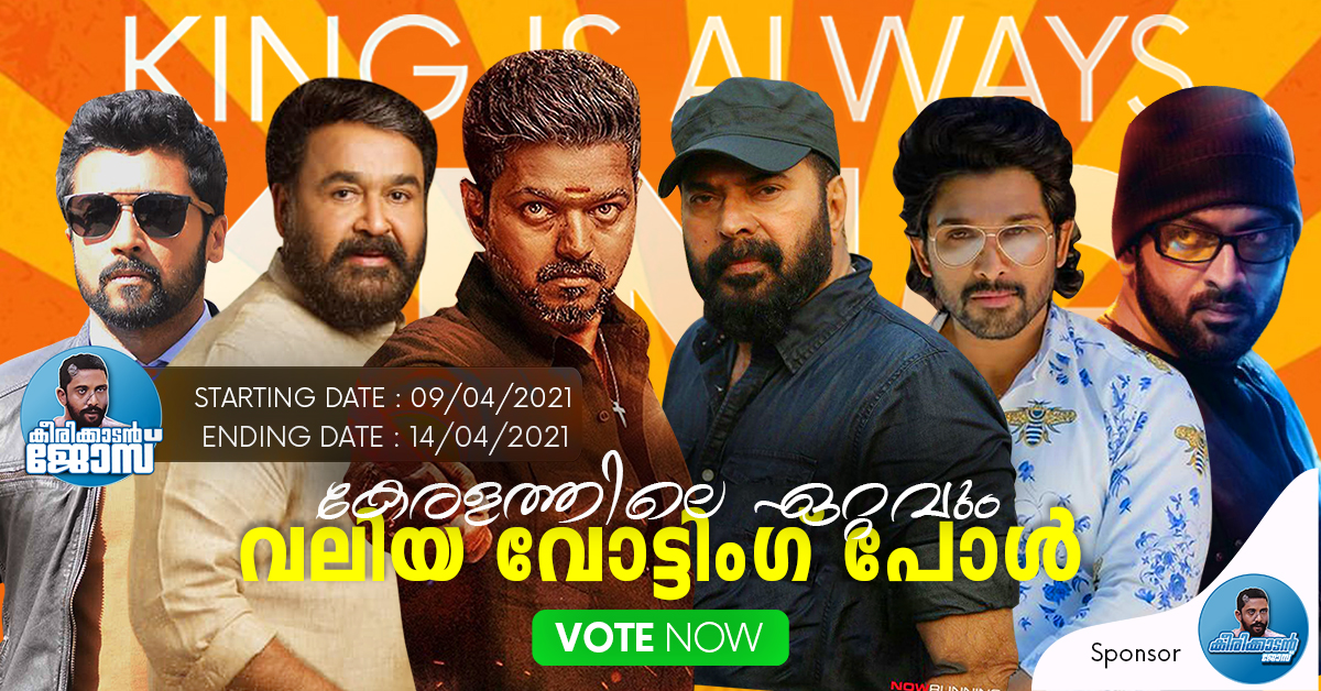 Most Famous Celebrities In Kerala l Vote For Your Favorite Actor