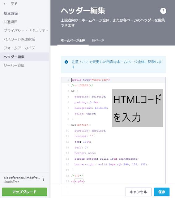 ヘッダー編集画面でHTMLコードを入力する