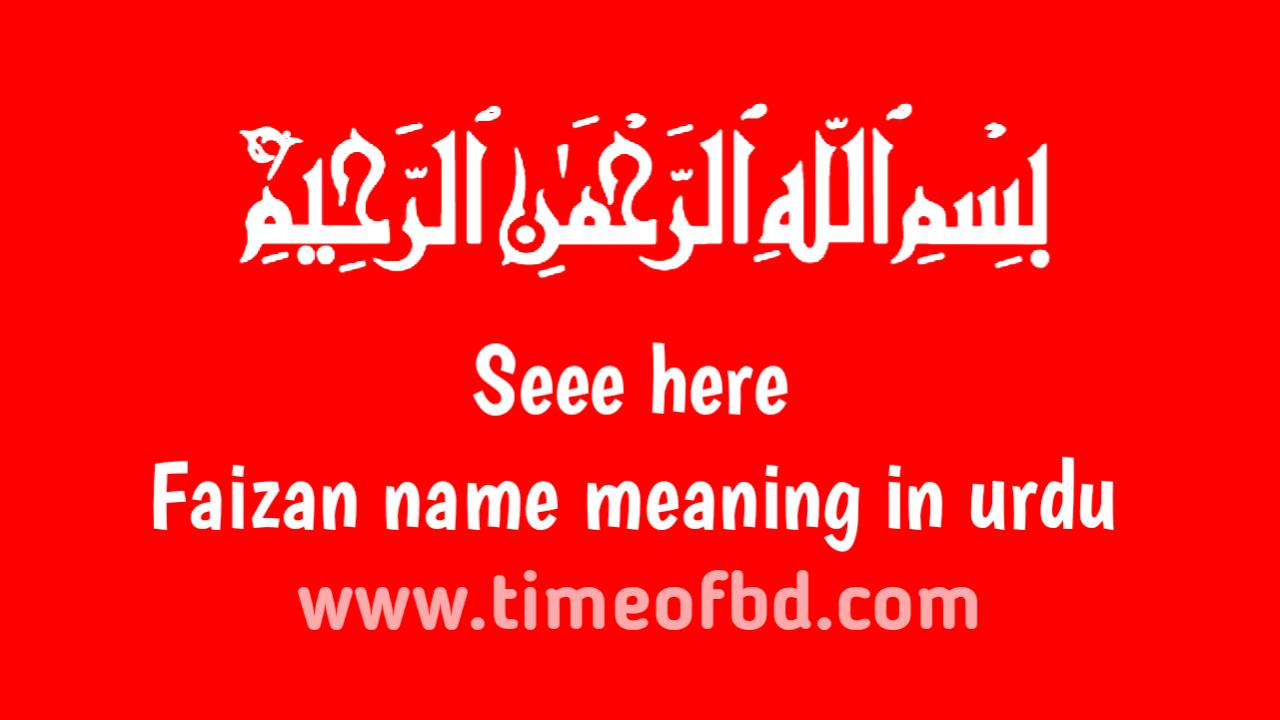 Faizan name meaning in urdu, فیضان نام کا مطلب اردو میں ہے