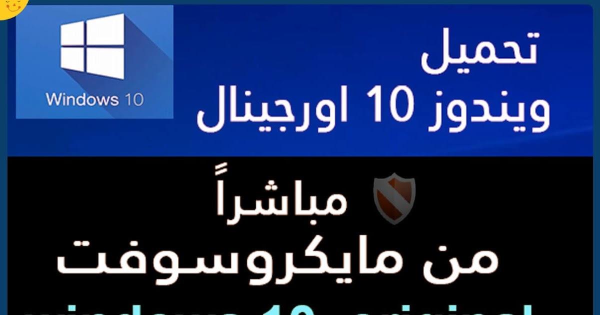 تحميل ويندوز 10 برو عربي 64 بت على فلاش