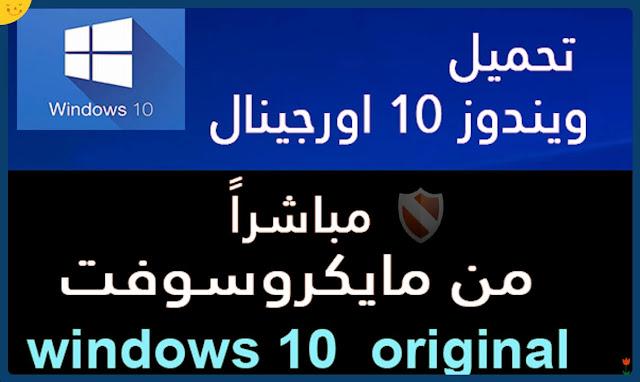 تحميل ويندوز 10 من الموقع الرسمي نسخة أصلية ISO كل لغات العالم نظام 32 و 64 تحديث 20H2 رابط مباشر