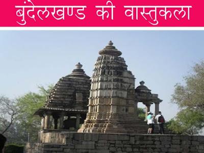 बुन्देलखण्ड की वास्तुकला | Architecture of Bundelkhand in Hindi