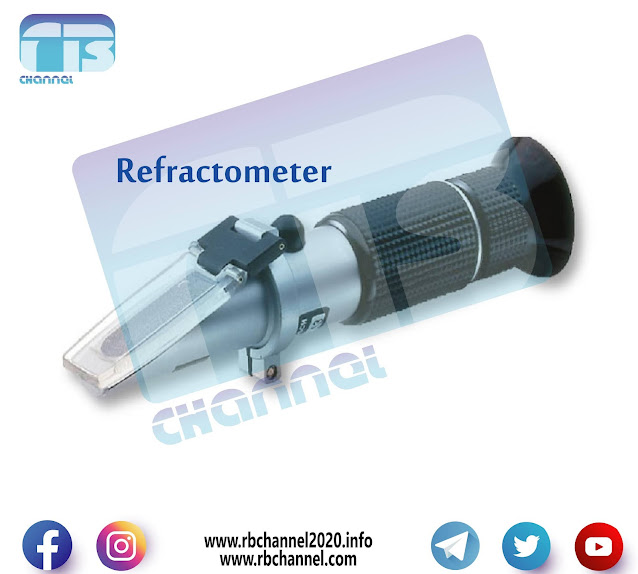 Refractometer | Its types and its most important uses