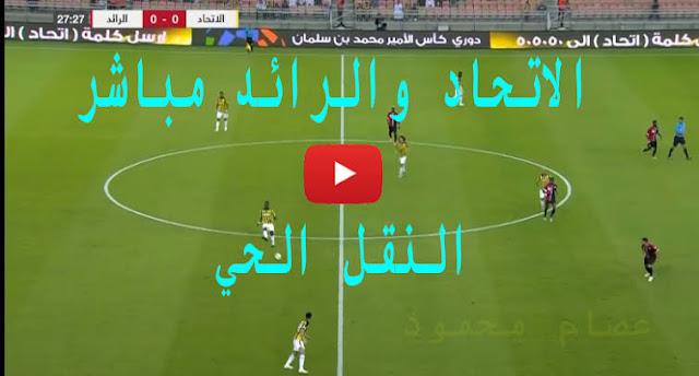 موعد مباراة الرائد والإتحاد بث مباشر بتاريخ 31-01-2020 الدوري السعودي