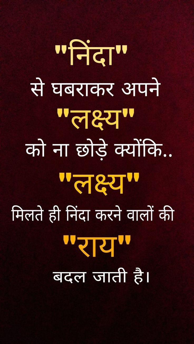 Nice Thoughts In Hindi