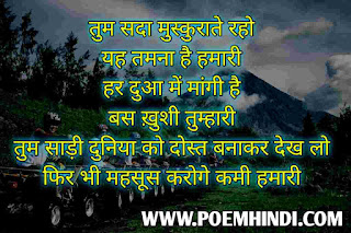 Best short emotional Poem for freinds in hindi with pictures