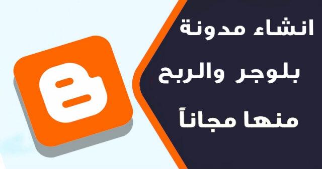 انشاء مدونة بلوجر مجانية و الربح منها 2021