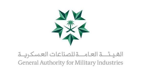 وظائف عسكرية في الهيئة العامة للصناعات العسكرية 1442
