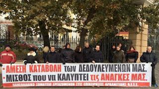 Εγκύκλιος για την προστασία των θέσεων εργασίας των εργαζόμενων στα σουπερ-μάρκετ Καρυπίδης