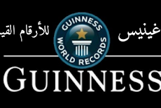 موسوعة غينيس Guinness Book of Records
