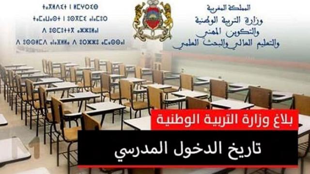 خبر عاجل: الحكومة المغربية تأجل الدخول المدرسي الى 10 شتنبر