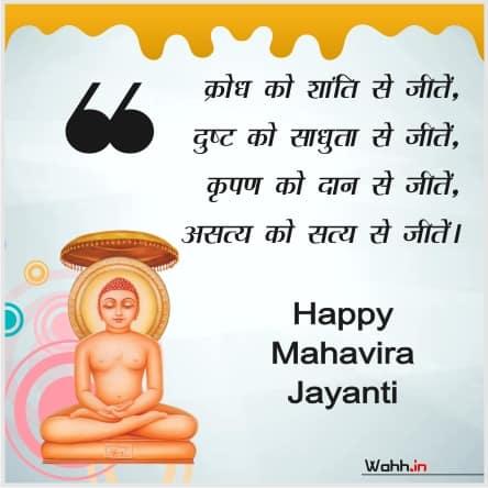 Mahavira Jayanti Wishes in Hindi