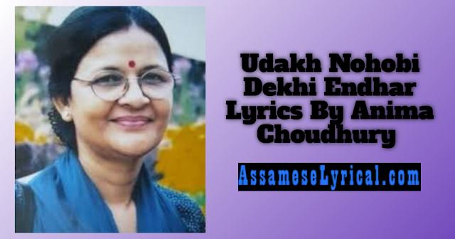 Udakh Nohobi Dekhi Endhar Lyrics