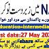 National Accountability Bureau Islamabad jobs 2020 || NAB jobs 2020