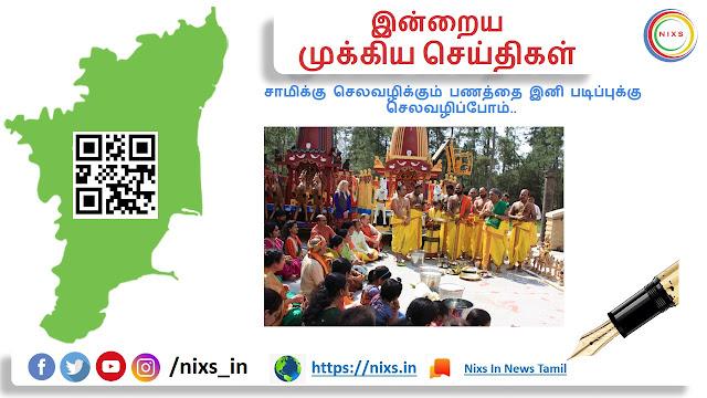 maharashtra-pokhri-village-is-cutting-on-religious-expenses-to-upgrade-its-school