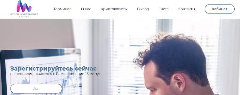 Мошеннический сайт stock.com.ru – Отзывы, развод. STOCK INVESTMENTS LIMITED мошенники