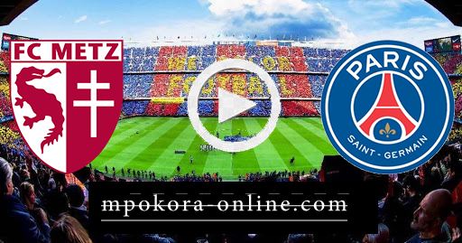 مشاهدة مباراة باريس سان جيرمان وميتز بث مباشر كورة اون لاين 16-09-2020 الدوري الفرنسي