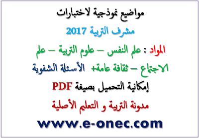 نماذج اسئلة اختبارات مشرف التربية 2017 في جميع المواد