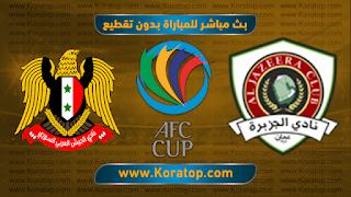 مشاهدة مباراة الجزيرة والجيش السوري بث مباشر بتاريخ 25-06-2019 كأس الإتحاد الآسيوي