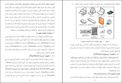 كتاب ccna security بالعربي pdf