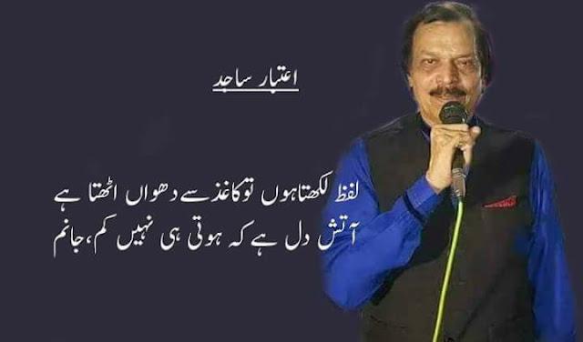 Aitibar Sajid Urdu Poetry