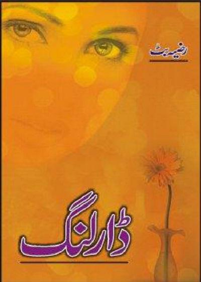 darling-urdu-afsanay-pdf-download