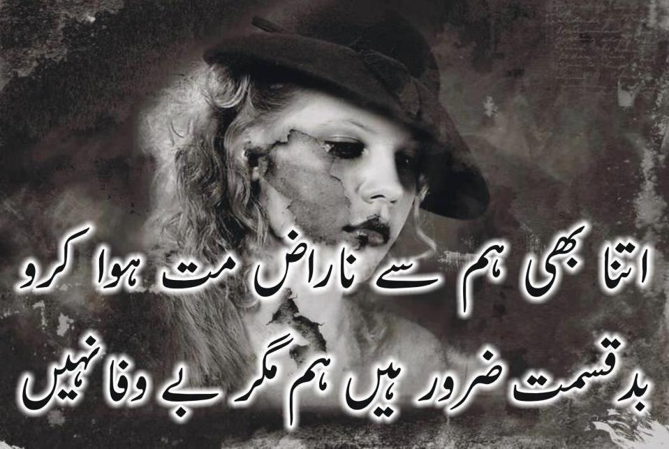 ... sad poetry shayari 2016++ ~ Urdu Poetry SMS Shayari Romantic Poetry