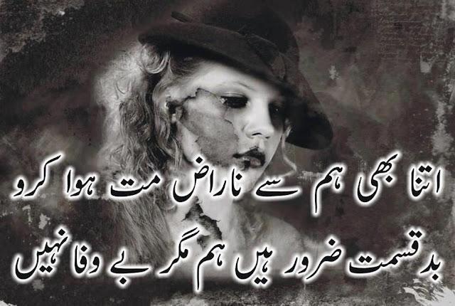 sad urdu poetry 2016