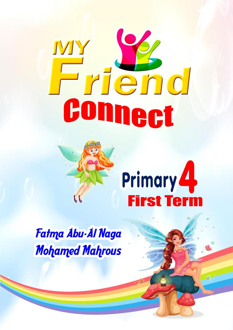 كتاب ماى فريند connect 4 لغة انجليزيةunits(1&2) للصف الرابع الإبتدائى الترم الأول 2022 إهداء My Friend