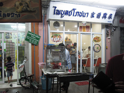 Bangkok, Phaiboon Seafood