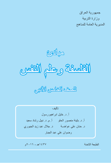 كتاب الفلسفة وعلم النفس للصف الخامس الأدبي 2016