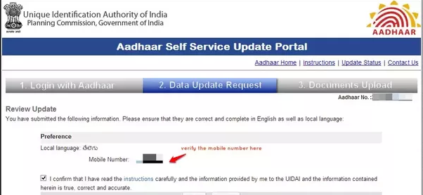 How to Add Mobile Number in Aadhaar Card Without OTP If In Case You Have Not Registered Earlier?