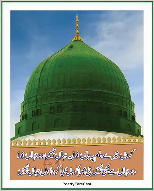Karoon Tere Naam Pe Jaan Fida Urdu Islamic Poetry