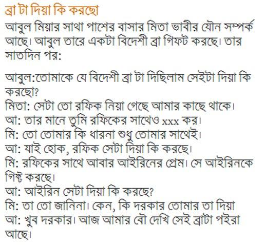 Bra Ta Diye Ki Korso Bangla Couple Joke