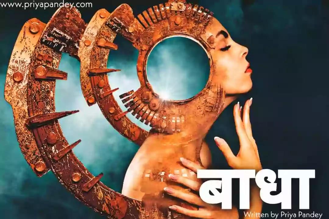 Baadha Beautiful Hindi Poetry Quotes Written By Priya Pandey Hindi Poem, Poetry, Quotes, काव्य, Hindi Content Writer. हिंदी कहानियां, हिंदी कविताएं, Urdu Shayari, status, बज़्म