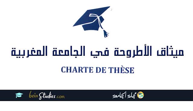ميثاق الدكتوراه في الجامعات المغربية