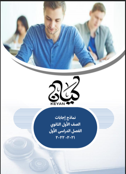 اجابات كتاب كيان فى اللغة العربية للصف الاول الثانوى الترم الاول 2022 pdf