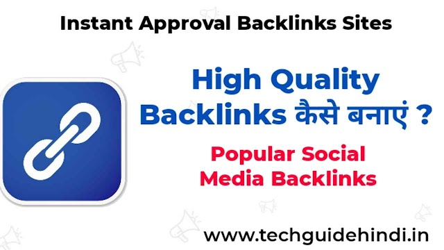 High Quality Backlinks Kaise Banaye | High DA PA Authority वेबसाइट से Backlinks बनाइए