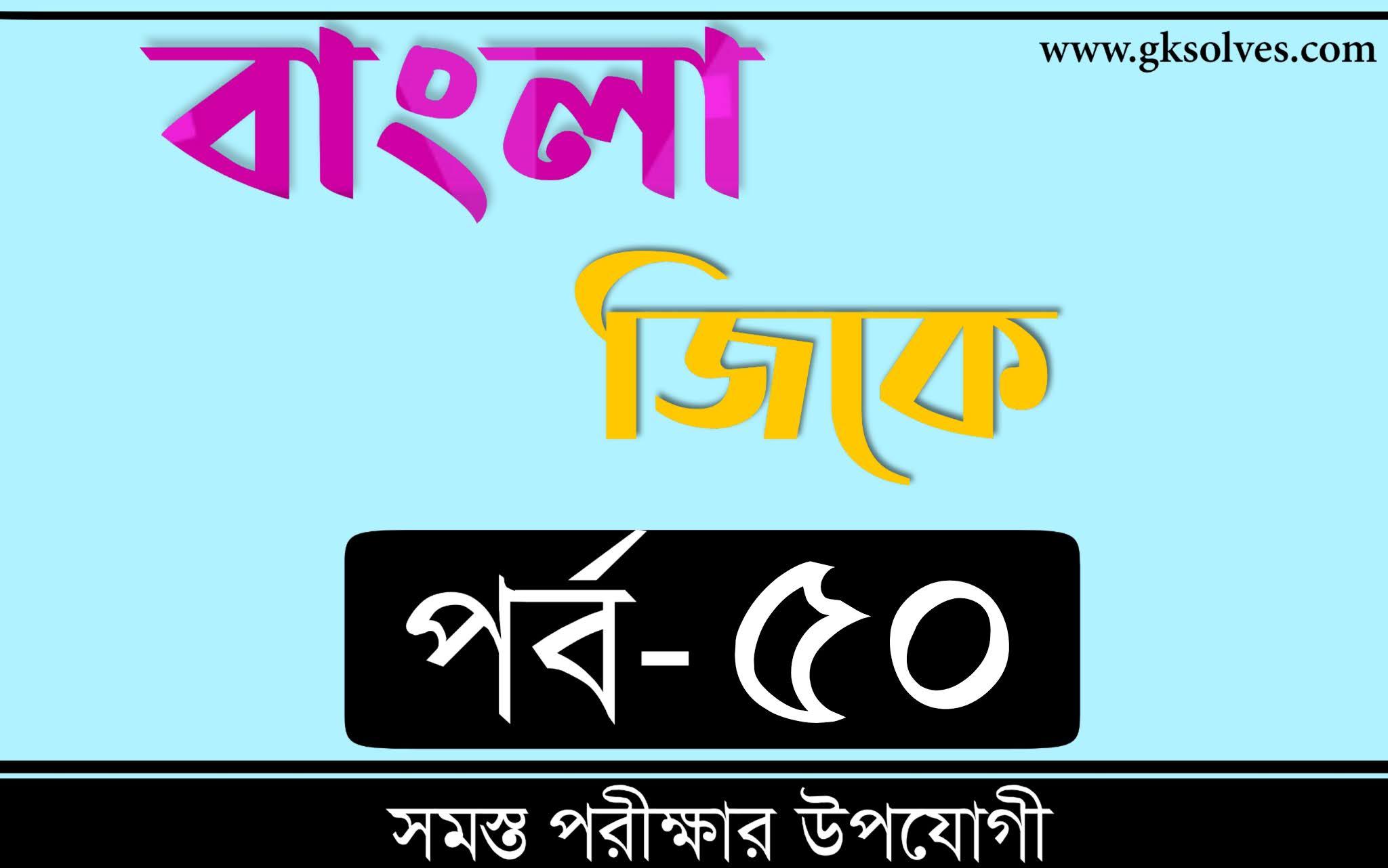 Bangla Gk   বাংলা জিকে Part-50