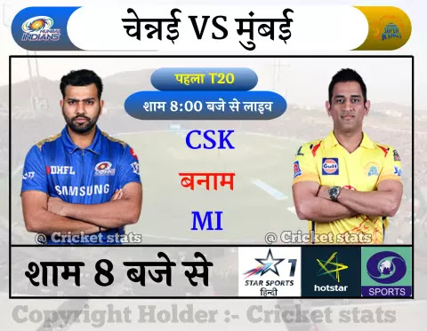 IPL 2020: चेन्नई और मुंबई के बीच होगी पहली टक्कर, जानिए पूरे 56 मैचों का कार्यक्रम