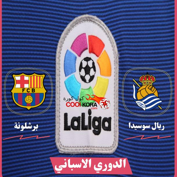 كول كورة تقرير مباراة برشلونة أمام ريال سوسيداد الدوري الاسباني cool kora