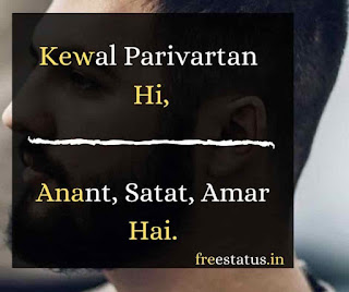 Kewal-Parivartan-Hi-People-Change-Quotes