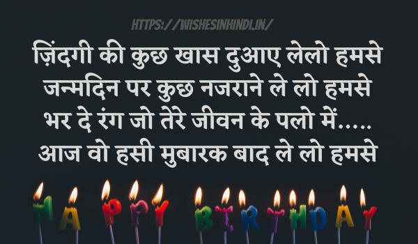 Happy Birthday Wishes In Hindi For Mami ji