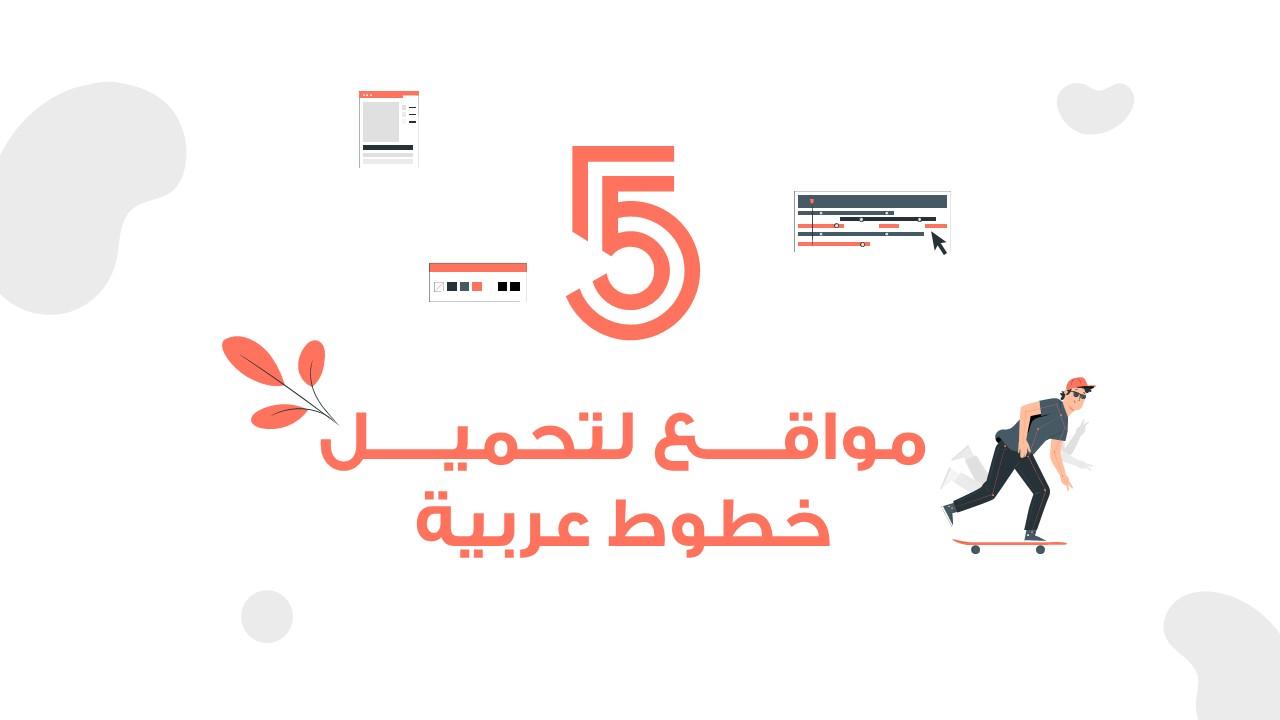 أفضل 5 مواقع لتحميل خطوط عربية